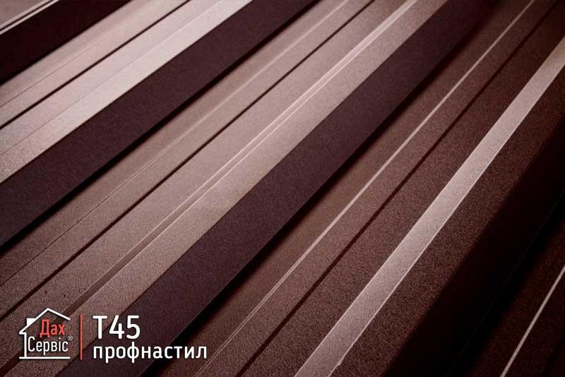 Профнастил Т45 металопрофіль