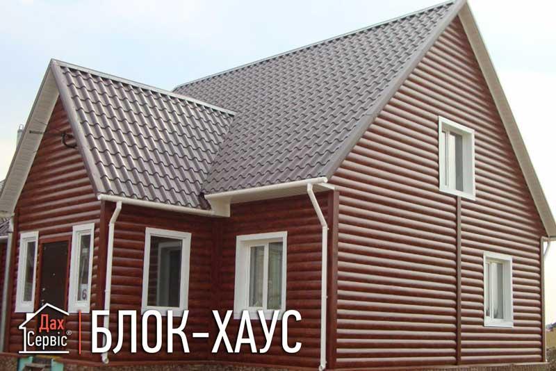 Металосайдинг Блок-Хаус
