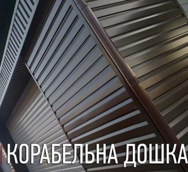 korabelna-doshka-12