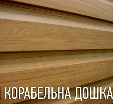 korabelna-doshka-2