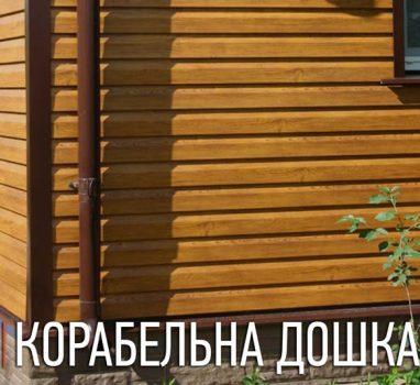 korabelna-doshka-5