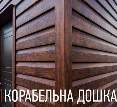 korabelna-doshka-6