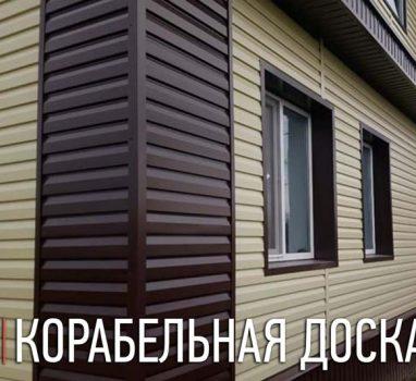 korabelnaya-doska-3