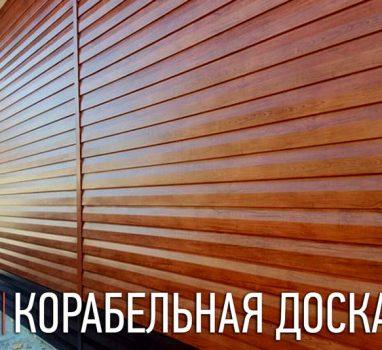 korabelnaya-doska-6